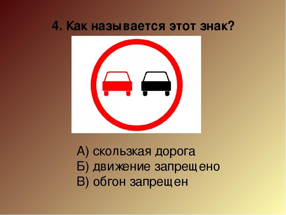 знаки дорожного движения картинки тесты для многодетных