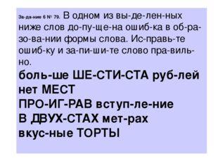 Задание 6№79.В одном из выделенных ниже слов допущена ошибка в об