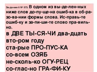 Задание 6№573.В одном из выделенных ниже слов допущена ошибка в о