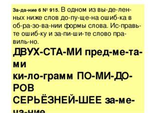 Задание 6№915.В одном из выделенных ниже слов допущена ошибка в о