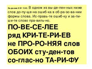 Задание 6№1143.В одном из выделенных ниже слов допущена ошибка в