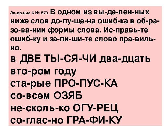 Задание 6№573.В одном из выделенных ниже слов допущена ошибка в о...