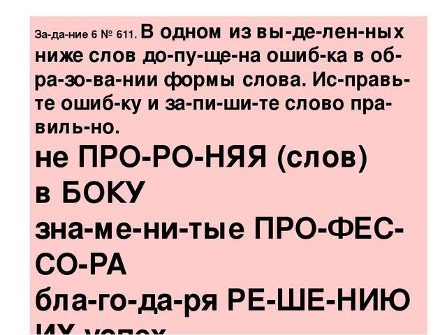 Задание 6№611.В одном из выделенных ниже слов допущена ошибка в о...