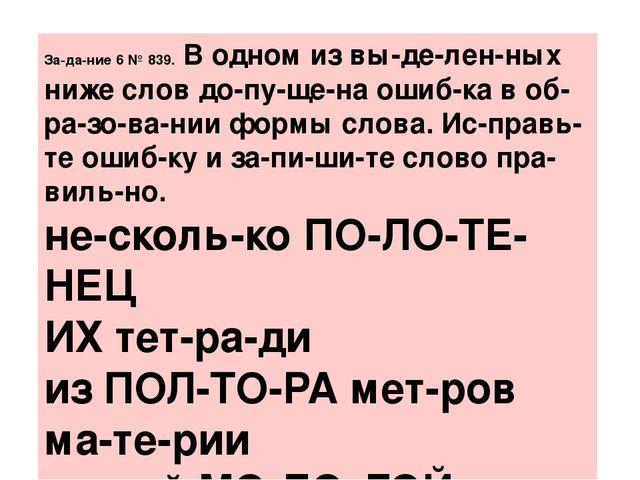 Задание 6№839.В одном из выделенных ниже слов допущена ошибка в о...