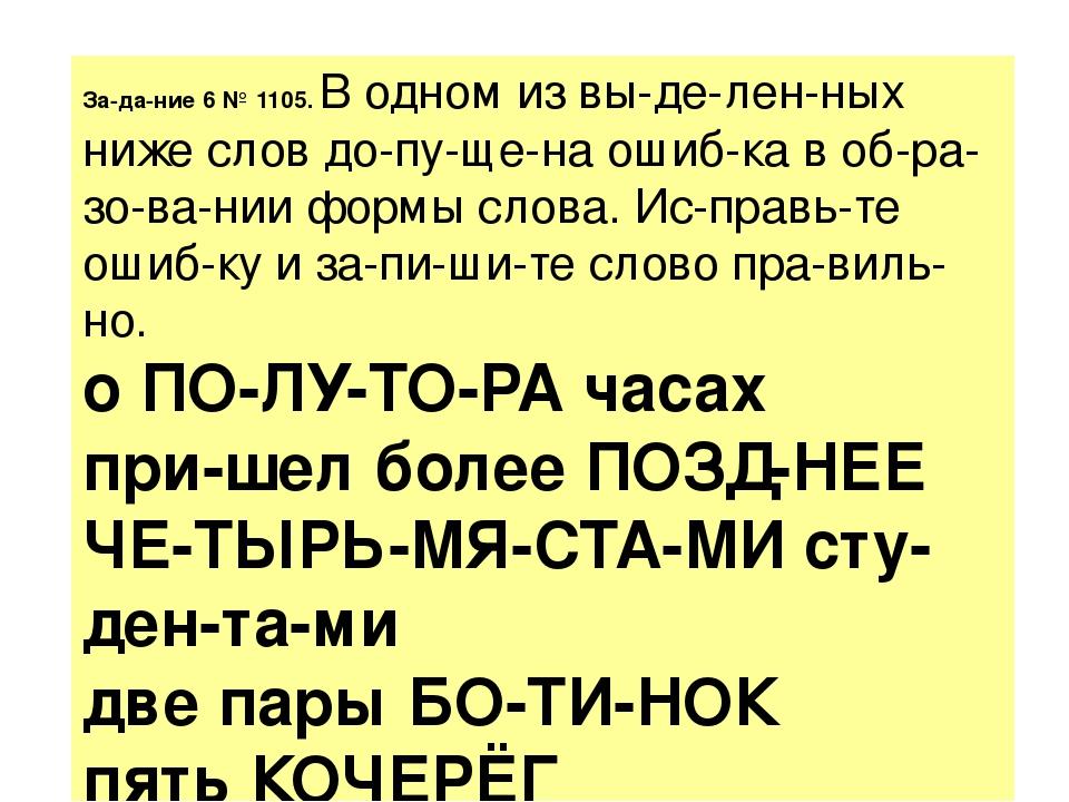 Задание 6№1105.В одном из выделенных ниже слов допущена ошибка в...