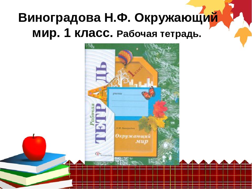 Решебник По Программе Виноградовой 4 Класс