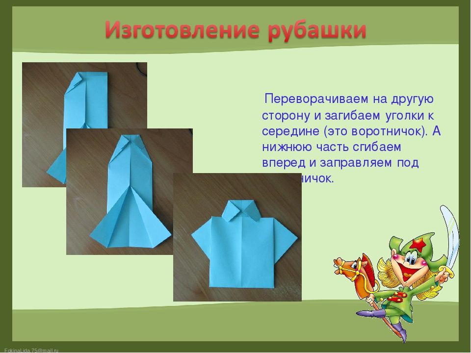 Первым днем, презентация по технологии открытка к 23 февраля