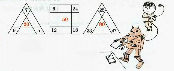Математика в рисунках 6 класс с ответами