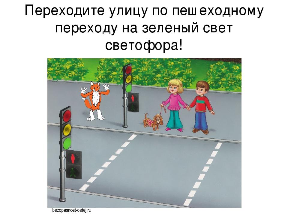 картинки как перейти улицу ещё