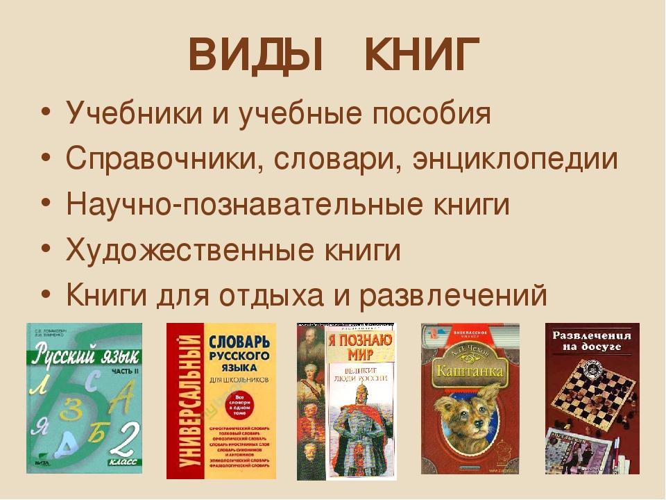 книги бывают разные библиотечный урок театре атмосфера