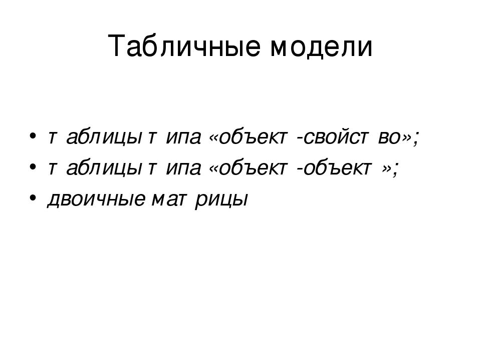 Табличные модели таблицы типа «объект-свойство»; таблицы типа «объект-объект»...