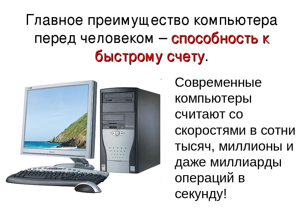 Главное преимущество компьютера перед человеком – способность к быстрому счет...