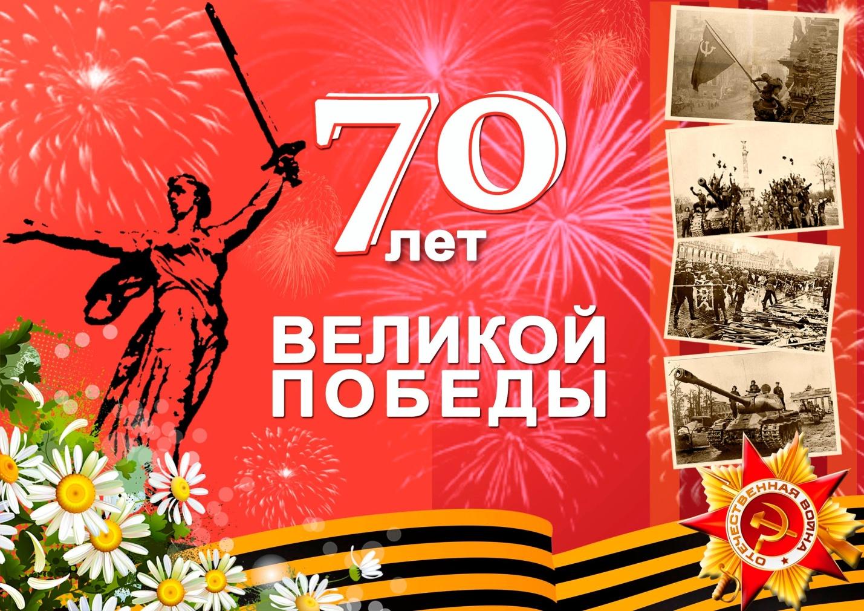 Картинка, открытки с днем 70 победы