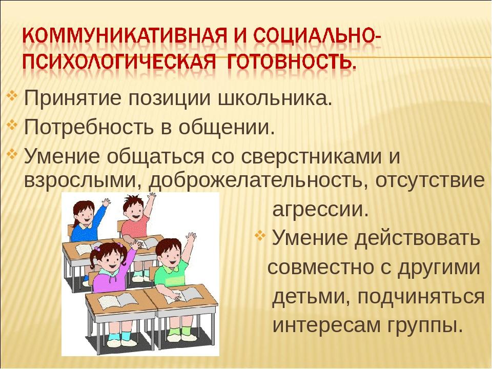 покупка билета курсовая работа воспитание у дошкольников интерес к школе поставьте