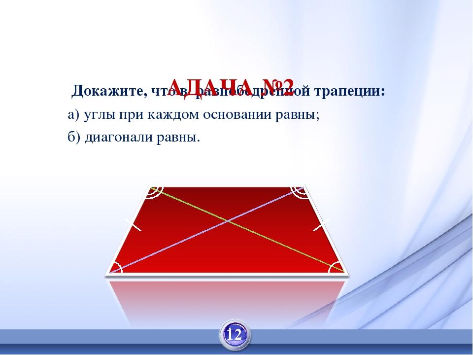 Докажите, что в равнобедренной трапеции: а) углы при каждом основании равны;...