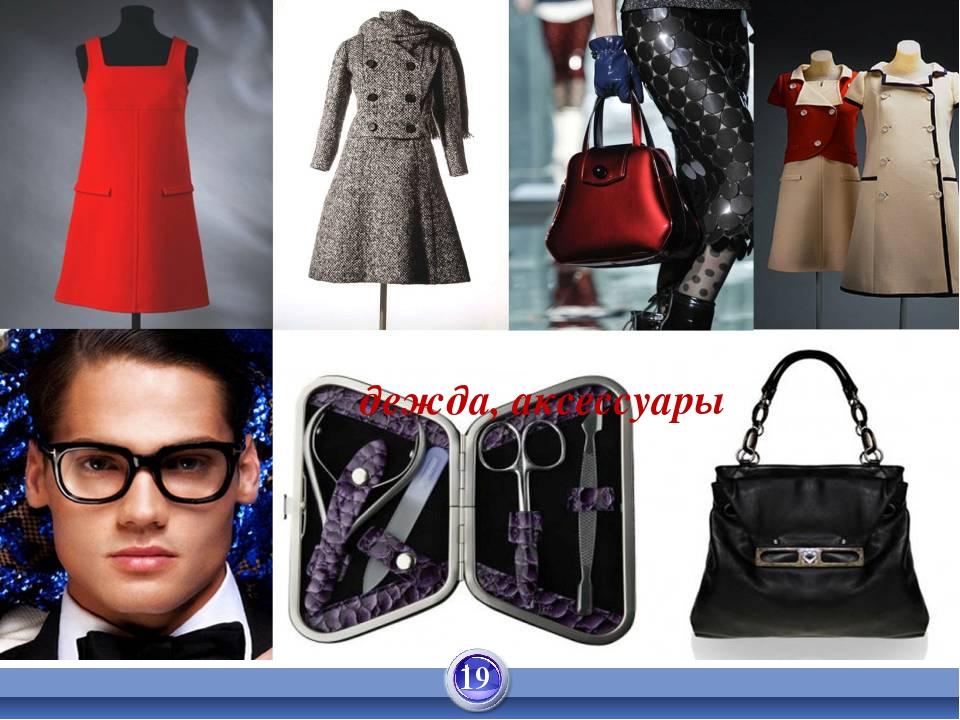 Одежда, аксессуары 19