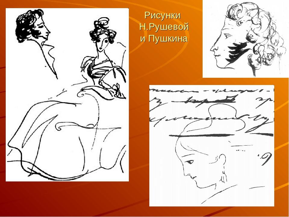 Пушкин с рисунками рушевой