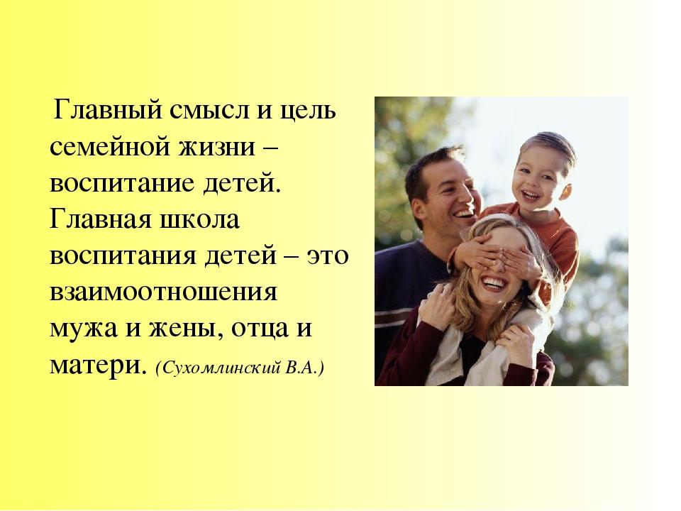 Не думайте, что вы воспитываете ребенка только тогда, когда с ним разговариваете, или поучаете его, или приказываете ему.