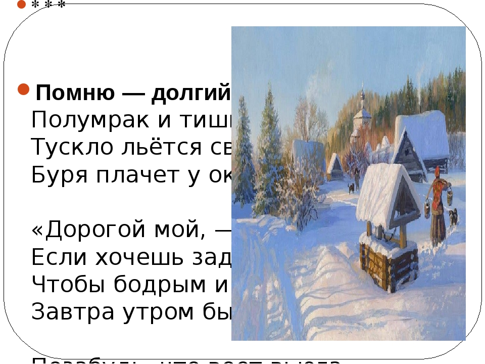 техника картинка бунин помню долгий зимний вечер будет