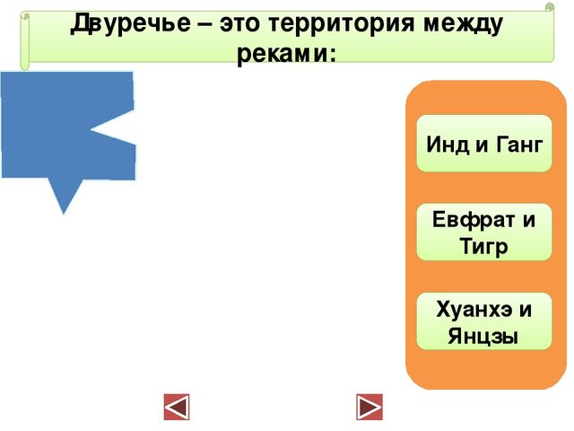 История 5 класс двуречье контрольная работа