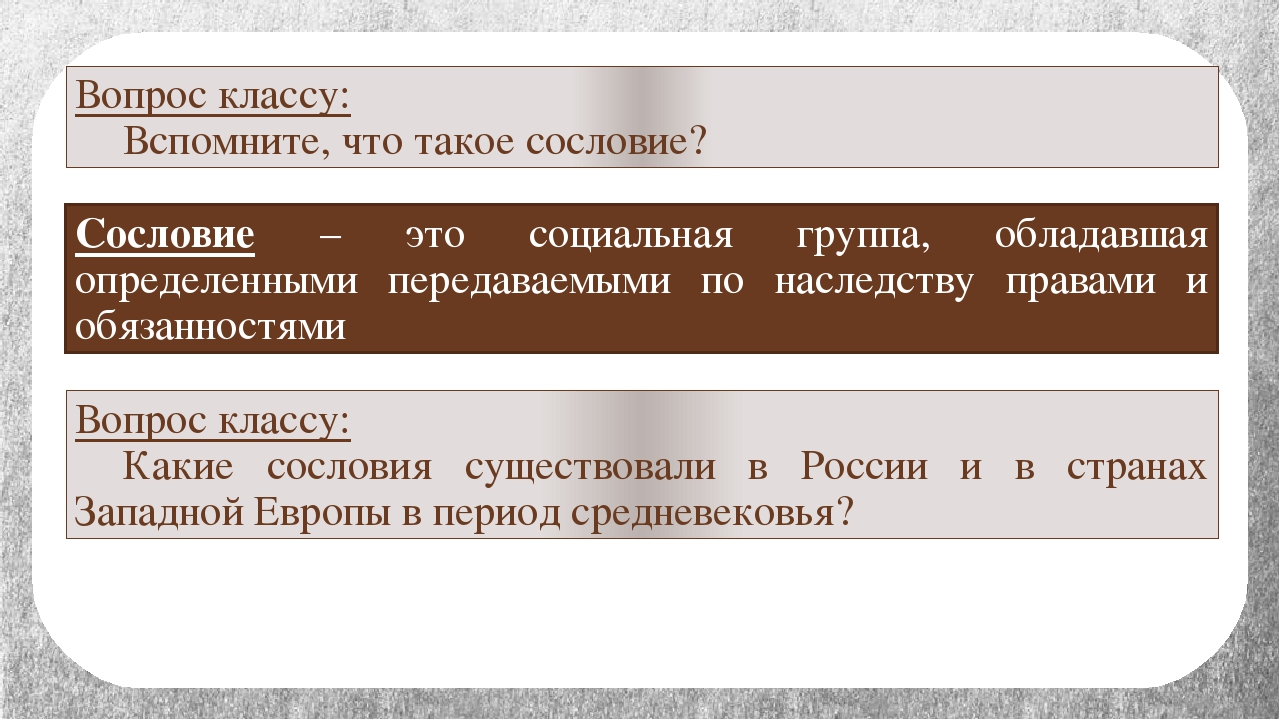 Вопрос классу: Вспомните, что такое сословие? Сословие – это социальная груп...