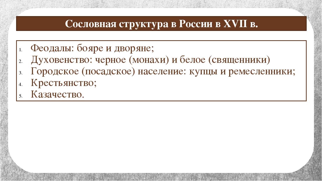 Сословная структура в России в XVII в. Феодалы: бояре и дворяне; Духовенство:...