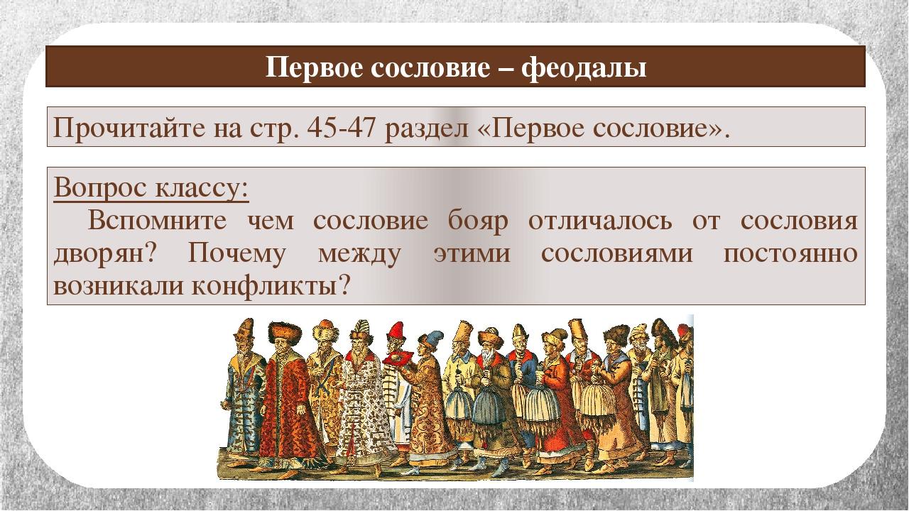 Первое сословие – феодалы Прочитайте на стр. 45-47 раздел «Первое сословие»....