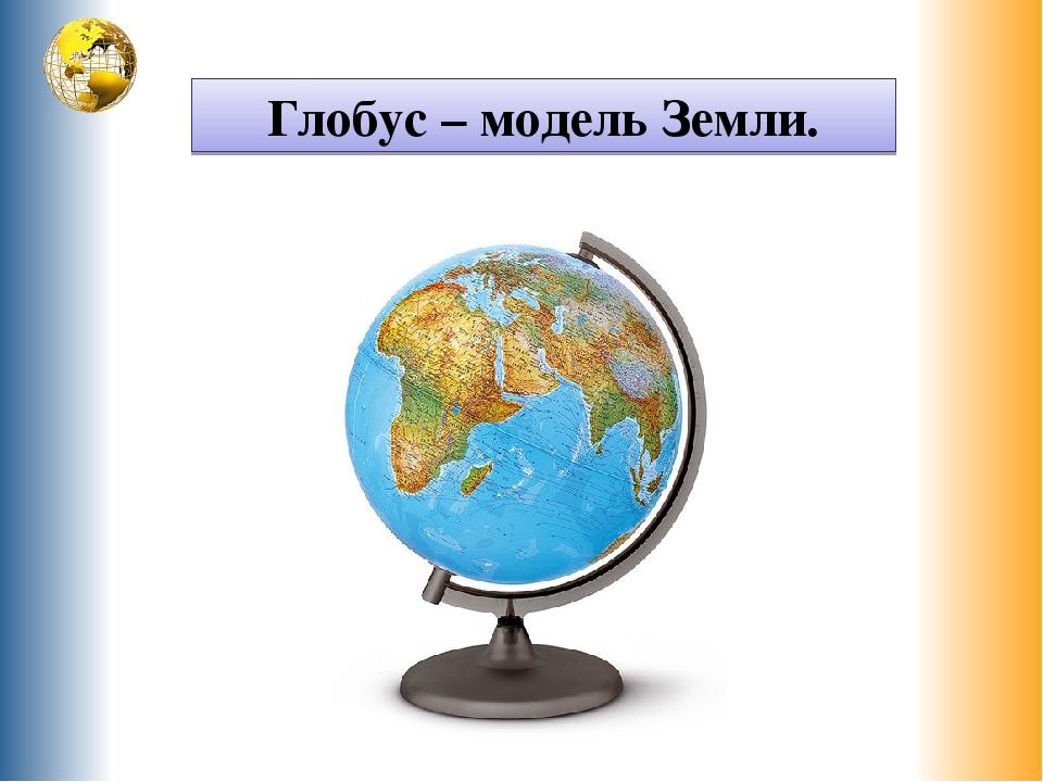 Глобус девушка модель земли проверочная работа 2 класс девушки алматы ищут работу