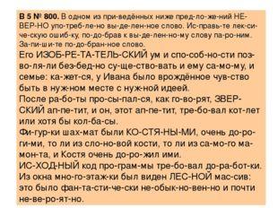 B5№800.В одном из приведённых ниже предложений НЕВЕРНО употребле
