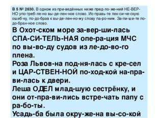 B5№2630.В одном из приведённых ниже предложений НЕВЕРНО употребле