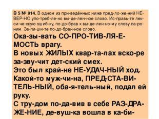 B5№914.В одном из приведённых ниже предложений НЕВЕРНО употребле