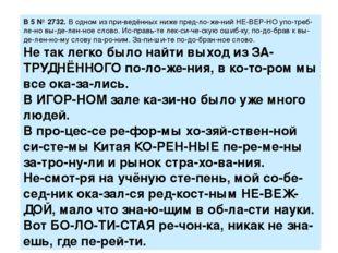 B5№2732.В одном из приведённых ниже предложений НЕВЕРНО употребле