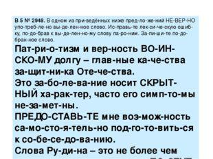 B5№2948.В одном из приведённых ниже предложений НЕВЕРНО употребле