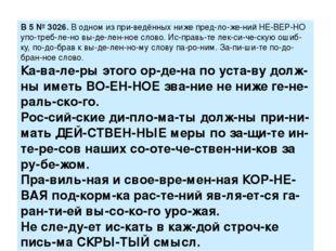 B5№3026.В одном из приведённых ниже предложений НЕВЕРНО употребле