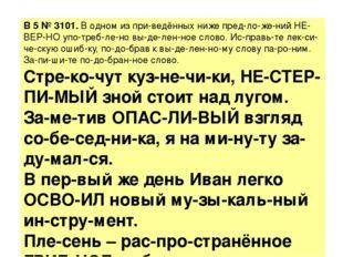 B5№3101.В одном из приведённых ниже предложений НЕВЕРНО употребле