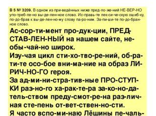 B5№3209.В одном из приведённых ниже предложений НЕВЕРНО употребле