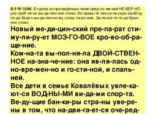 B5№3248.В одном из приведённых ниже предложений НЕВЕРНО употребле
