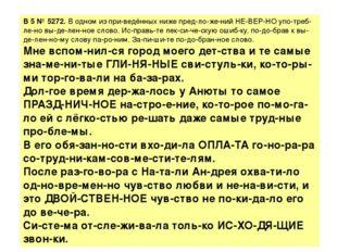 B5№5272.В одном из приведённых ниже предложений НЕВЕРНО употребле