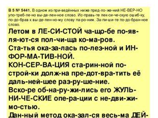 B5№5441.В одном из приведённых ниже предложений НЕВЕРНО употребле