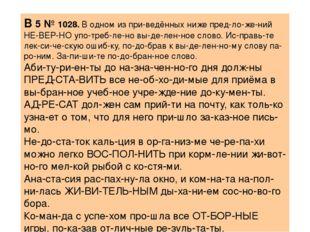B5№1028.В одном из приведённых ниже предложений НЕВЕРНО употребле