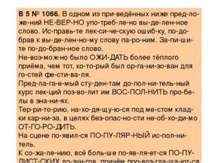 B5№1066.В одном из приведённых ниже предложений НЕВЕРНО употребле