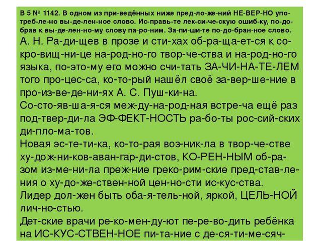 B5№1142.В одном из приведённых ниже предложений НЕВЕРНО употребле...