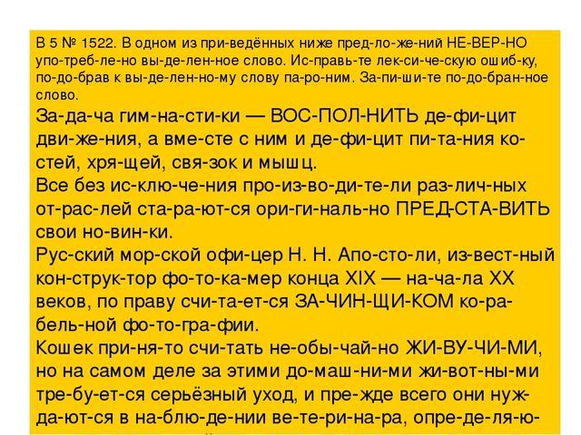 B5№1522.В одном из приведённых ниже предложений НЕВЕРНО употребле...