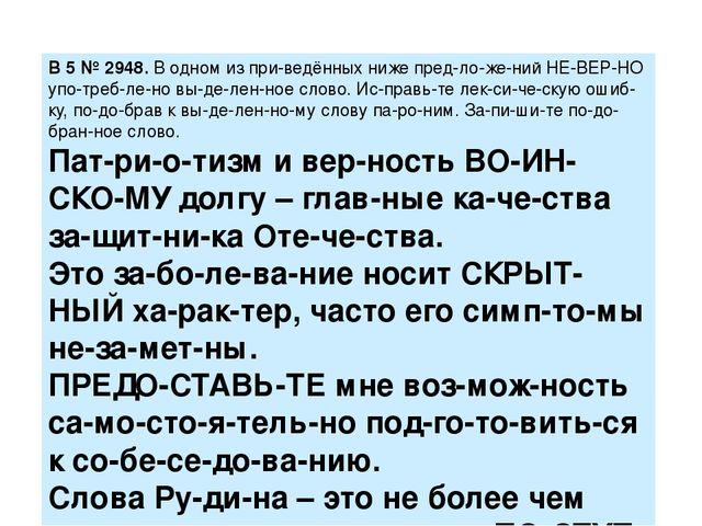 B5№2948.В одном из приведённых ниже предложений НЕВЕРНО употребле...
