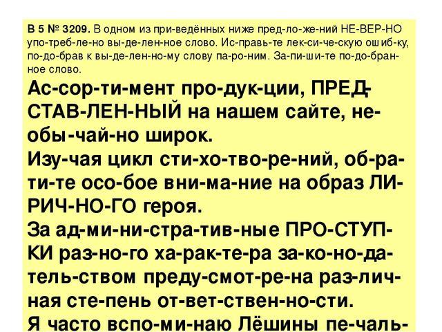B5№3209.В одном из приведённых ниже предложений НЕВЕРНО употребле...