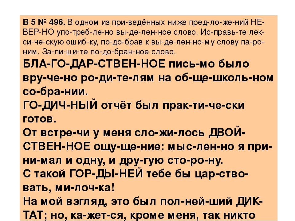 B5№496.В одном из приведённых ниже предложений НЕВЕРНО употребле...