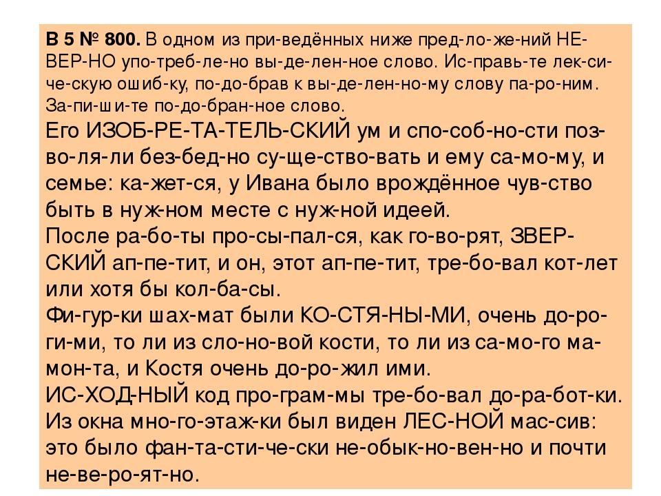B5№800.В одном из приведённых ниже предложений НЕВЕРНО употребле...