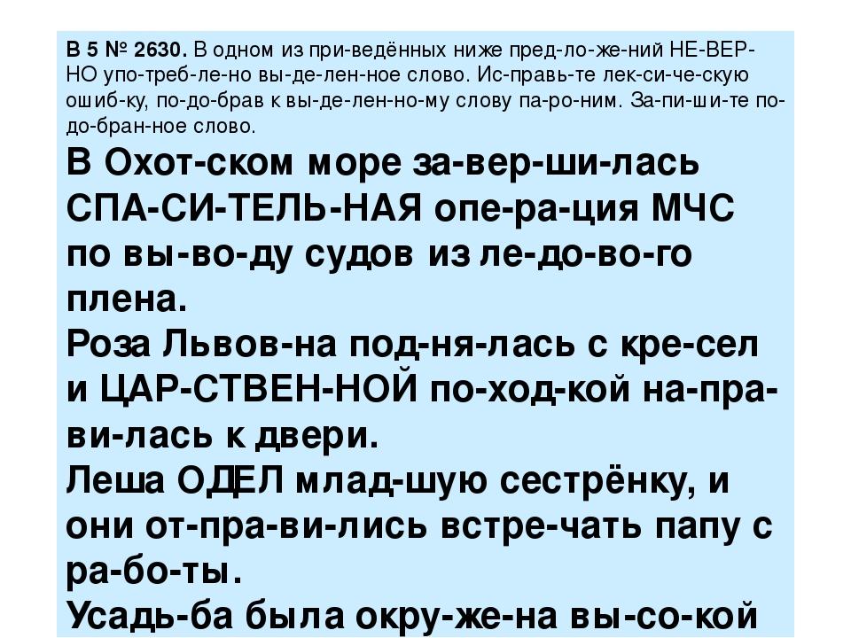 B5№2630.В одном из приведённых ниже предложений НЕВЕРНО употребле...