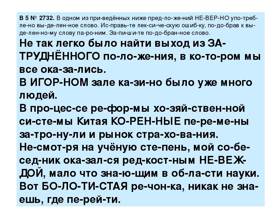 B5№2732.В одном из приведённых ниже предложений НЕВЕРНО употребле...