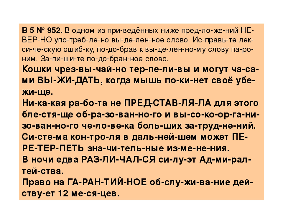 B5№952.В одном из приведённых ниже предложений НЕВЕРНО употребле...